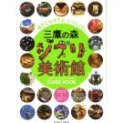 Ghibli Museum Mitaka Guide Book 2010-2011 - Roman Album - Japanese Book (new)