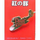 3 left - Pin Badge - Seaplane - Logo - gold - Porco Rosso - Ghibli - no production (new)