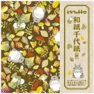 Origami / Folding Paper - 5 designs x 4 sheets - 15x15cm - autumn - Totoro - Ghibli - 2013 (new)