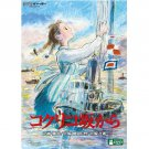 15%OFF - DVD - 2 disc - From Up On Poppy Hill / Kokurikozaka kara - Ghibli - 2012 (new)