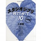 Solo Piano Score Book - Best Hit 10 - 10 music - Advanced Level - Ghibli - 2013 (new)