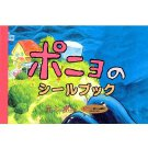 2 left - Sticker Book - Ponyo - Ghibli - 2008 - no production (new)