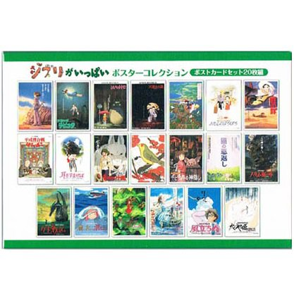 20 Postcards - 20 Different Ghibli Movies - Ghibli ga Ippai - 2014 (new)