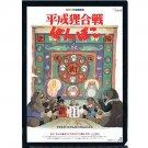 Clear File A4 - 22x31cm - Heisei Tanuki Gassen Ponpoko / Pom Poko - Ghibli - 2013 (new)