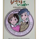 3 left - Patch / Wappen - Embroidered - Mimi wo Sumaseba / Whisper of the Heart -outproduction (new)