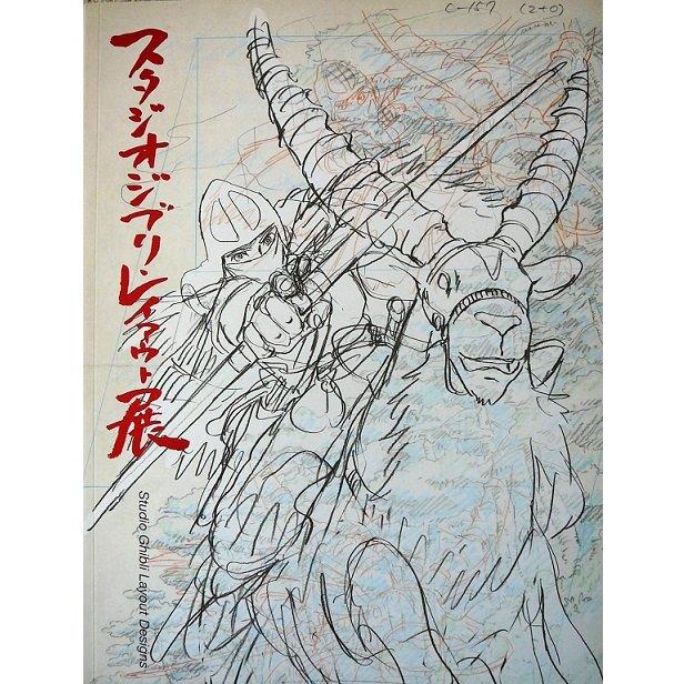 Studio Ghibli Layout Designs Exhibition Art Book - Japanese - 2008 - no production (new)