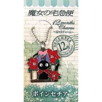 Strap Holder - Poinsettia (December) - Zinc - 12 Months Charm - Jiji - Kiki's Delivery Service - 2014 (new)