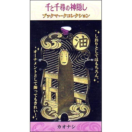 Bookmarker / Ornament - Spirited Away - Ghibli - 2014 - out of production (new)