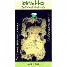 1 left - Bookmarker / Ornament - Totoro - Ghibli - 2014 - no production (new)