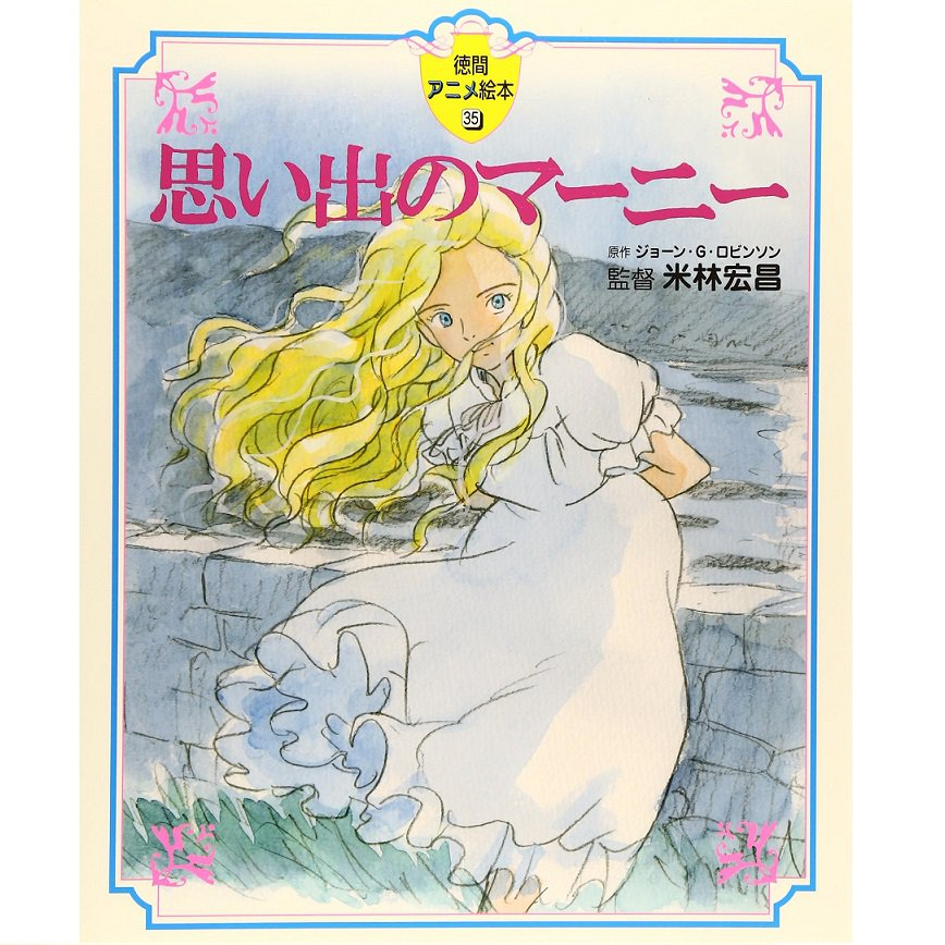 Tokuma Anime Picture Book - Japanese - When Marnie Was There / Omoide no Marnie - 2014 (new)
