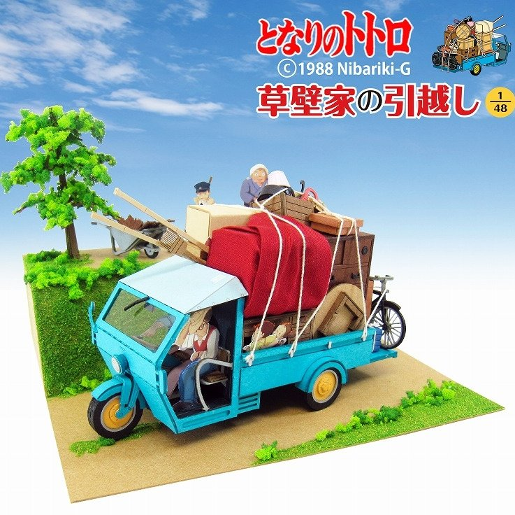 Paper Craft Kit - Auto Three�Wheeler - Satsuki & Mei & Dad - Totoro - 2013 (new)