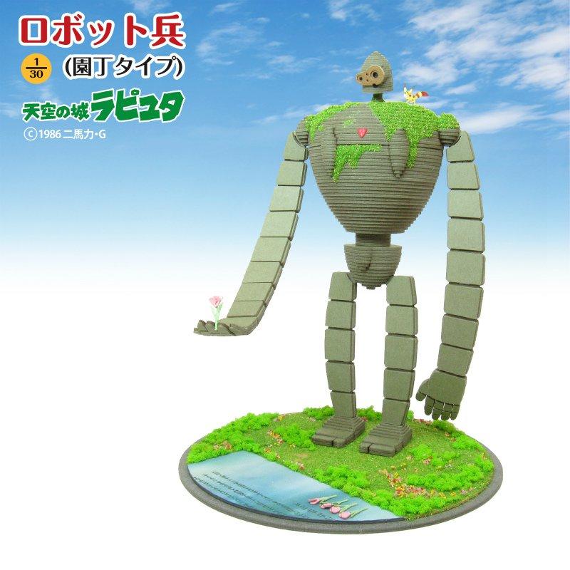 26% OFF - Paper Craft Kit - Robot - Laputa - Ghibli - 2015 (new)