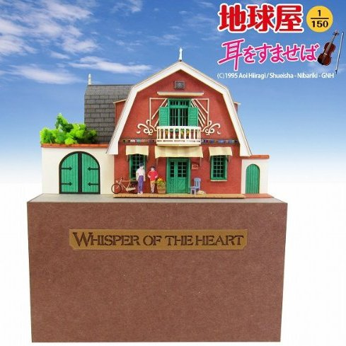 25%OFF- Paper Craft Kit Laser Sheet- Chikyuya - Shizuku Seiji Moon - Whisper of the Heart -2012 (new)