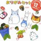 Origami / Folding Paper Set - 12 Types - Totoro & Chu & Sho & Nekobus - ensky - 2015 (new)