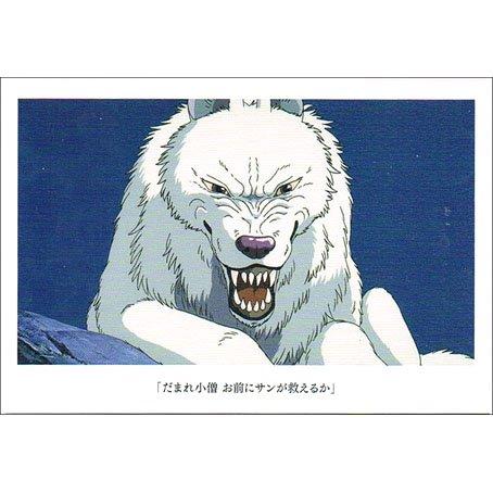 Postcard - Moro - Mononoke - Ghibli - 2015 (new)