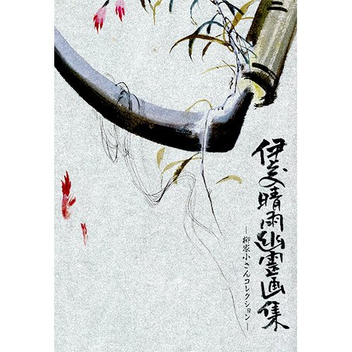 Ghost Art Book - Ito Seiu - Toshio Suzuki Producer's Autograph - Limited - Japanese - 2016 (new)