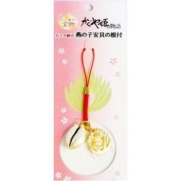 Strap Holder Holder - Real Swallow's Cowrie Shell - Tale of Princess KAGUYA - 2013 - no production (new)