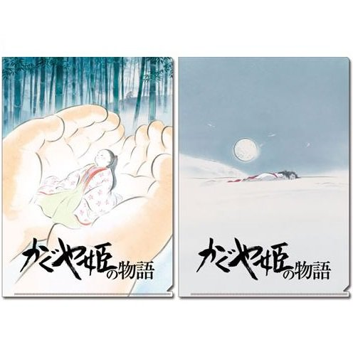 2 Clear File Set - Made in Japan - Tale of Princess KAGUYA - 2013 - no production (new)