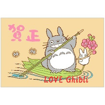 Rubber Stamp - 6x9cm - Happy New Year - Pine Bamboo Plum - Totoro - Ghibli - 2016 (new)