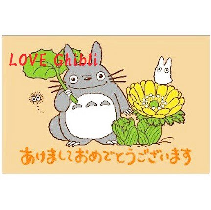 Rubber Stamp - 6x9cm - A Happy New Year - Amur Adonis - Totoro - Ghibli - 2016 (new)