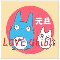 Rubber Stamp - 3x3cm - Happy New Year - Gantan - Totoro - Ghibli - 2016 (new)