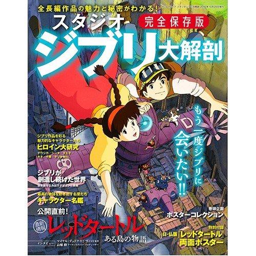 Studio Ghibli Daikaibou - Magazine - Red Turtle Poster - Japanese - 2016 (new)
