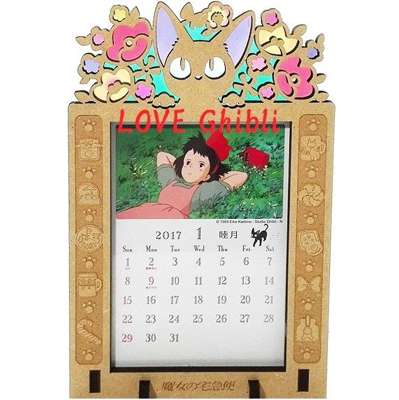 Monthly Calendar 2017 - Cuttings Curving Stained Glass Frame - Kiki's Delivery Service - 2016 (new)