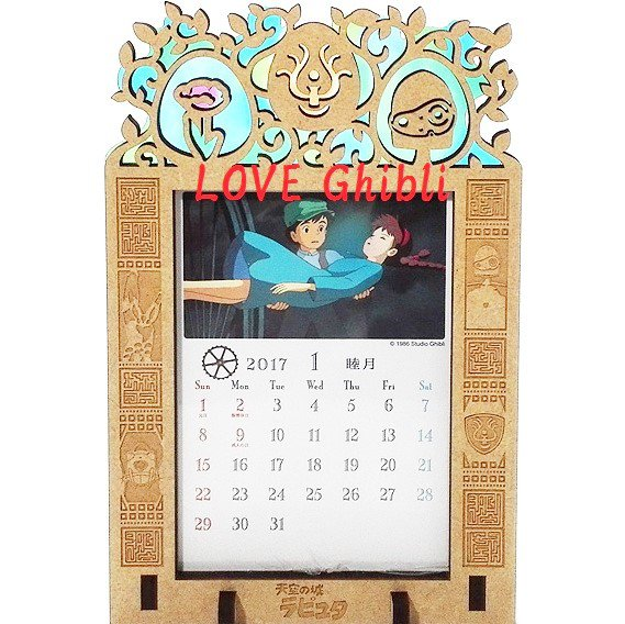 Monthly Calendar 2017 - Cuttings Curving Stained Glass - Photo Frame - Laputa - Ghibli - 2016 (new)