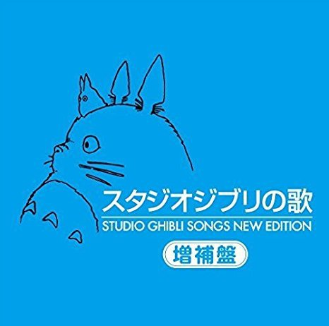 2 CD - 36 Music - 1 Booklet - Studio Ghibli Songs New Edition - 2015 (new)