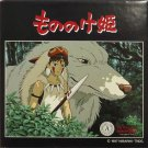 1 left - 108 pieces Jigsaw Puzzle - San & Moro - Mononoke - Ghibli - no production(new)