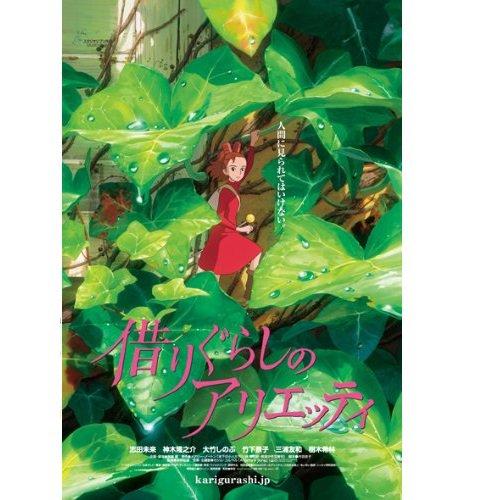 150 pieces - Mini - Jigsaw Puzzle - Poster - Arrietty - Ghibli - Ensky - 2012 (new)