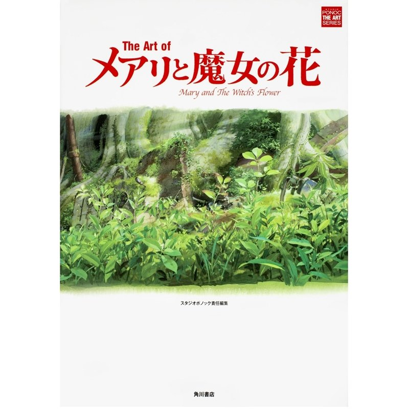 Book - The Art of Mary to Majo no Hana - Mary and the Witch's Flower - Ghibli - 2017 (new)