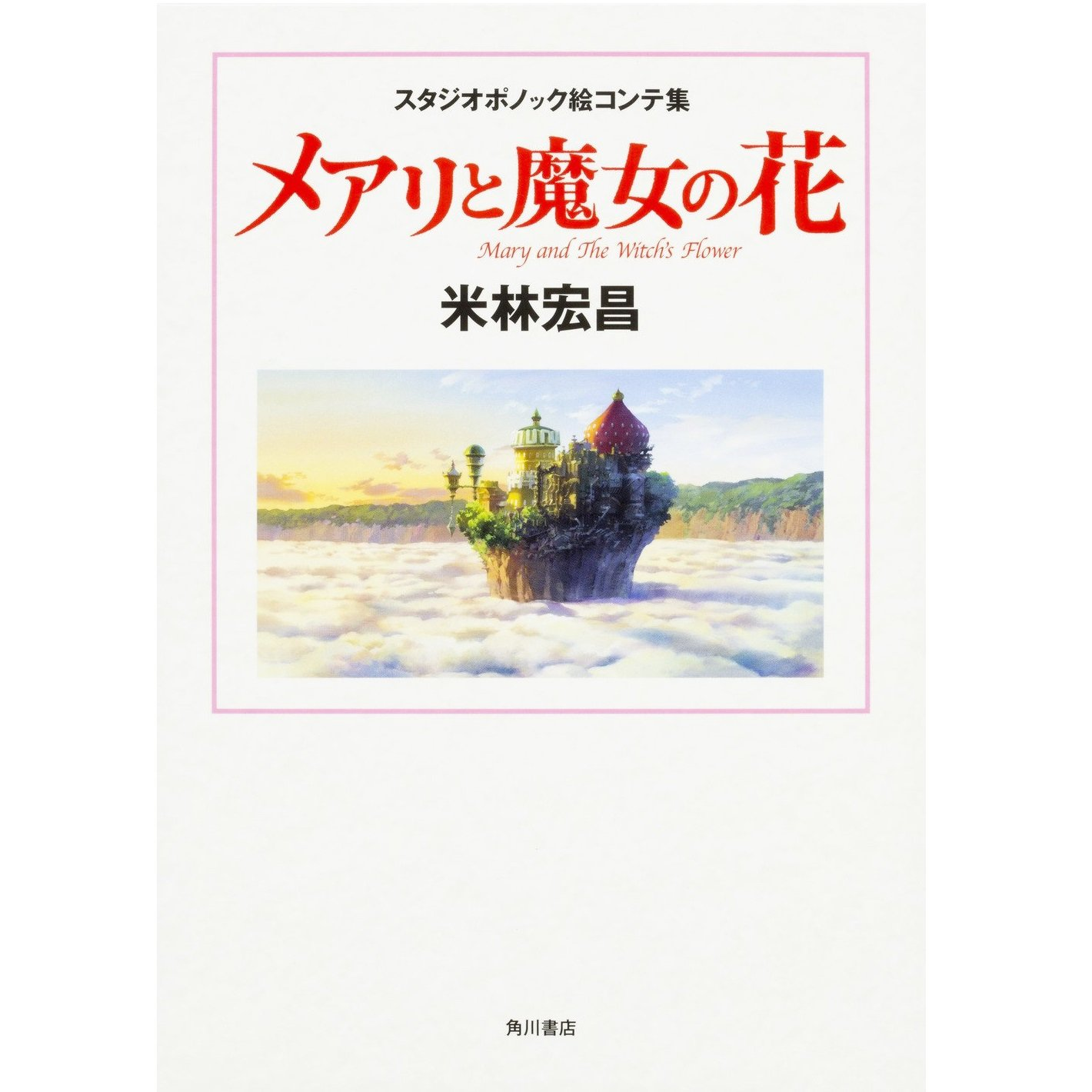Book - Ekonte Storyboard - Mary and the Witch's Flower / Mary to Majo no Hana - Ghibli - 2017 (new)