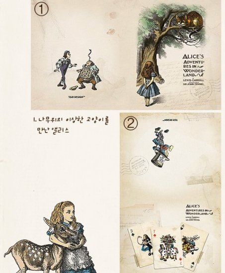 Alice In Wonderland Small Postcard Greeting Card 2 Cards Design 01 / 02