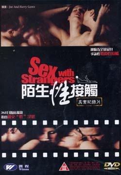 Sex With Strangers - Harry & Joe Gantz (R3 HK DVD)
