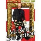 Michael Zadornov  Da zdravstvuet to, blagodarya chemu my, nesmotrya ni na chto