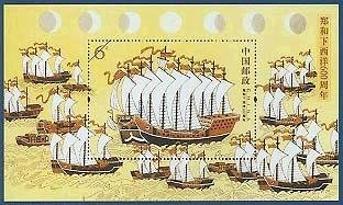 The fleet of voyage man Zheng He Stamp