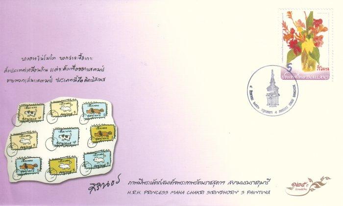Thailand Princess Mama Chakri Sirindhorn's Painting FDC