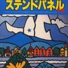 Book Printed in Japan by T. Soto 1981 for JoLite Simulated Stain Glass
