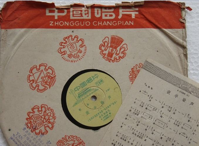 """Chinese 78rpm record """"Midnight Song"""" 11556 (114)"""
