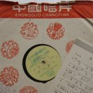 "Chinese 78rpm record ""Midnight Song"" 11556 (114)"