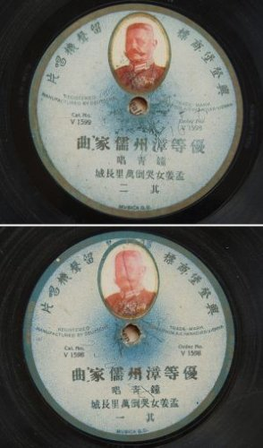 1928 Chinese 78rpm blue Teochew Germany General V1598 (126)