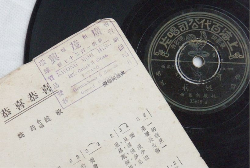 China Chinese 78rpm record YAO LI Pathe 35648 (124)