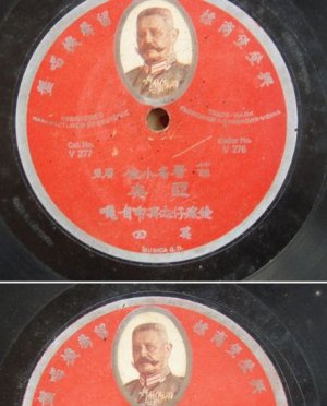 1927 Chinese 78rpm Germany General V276 (127)