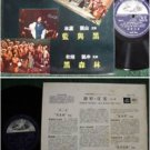 Hong Kong OST Chinese Lindai-Tsin Ting Angel 10 in LP 3ae132 (109)