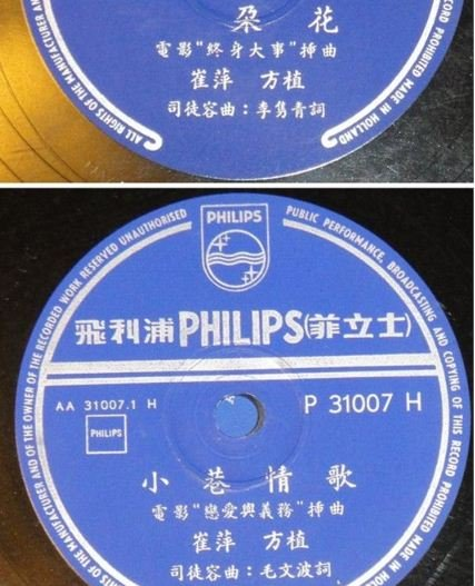 Chinese 78rpm Philips P31007 TSUI PING (83)