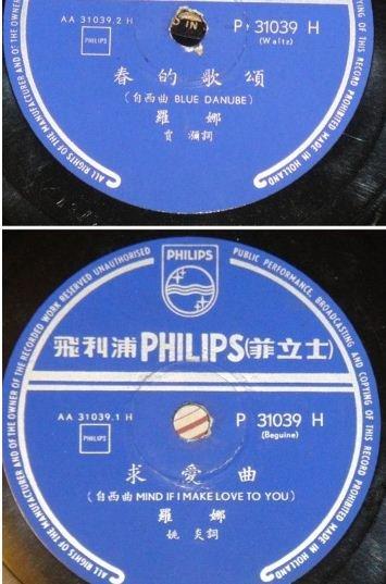 Chinese 78rpm Philips P31039 LO NA (81)