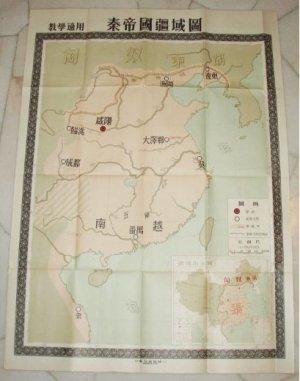 """50's Hong Kong China Chinese """"Emperor Map"""" #M2-R2"""