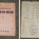 """50's Hong Kong China Chinese """"Civil War Map""""31x42 Red #M3-R2"""