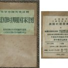 "1958 China Peking Chinese ""Civil War Map"" 31 x 42 in #M1-R2"